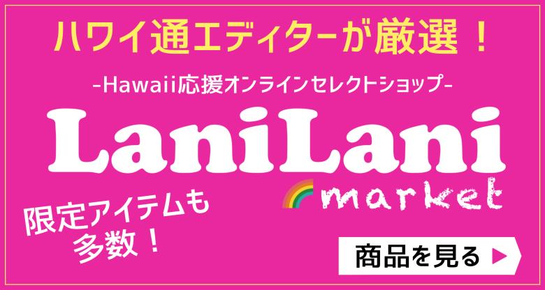 ハワイ通エディターが厳選!LaniLani market