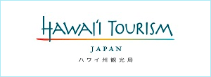 [PR]HAWAII TOURISM JAPAN ハワイ州観光局