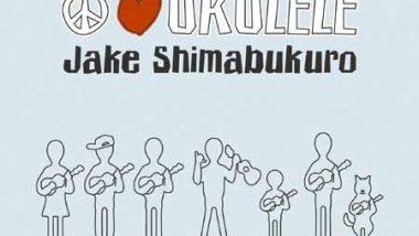 ジェイク・シマブクロのニュー・アルバム『Peace Love Ukulele』発売決定!