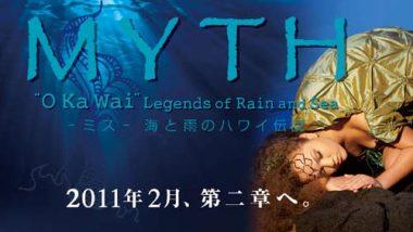 海と雨にまつわる伝説と女神のショー「MYTH」で唯一無二の感動を!