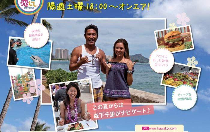 ハワイを感じる情報番組 ハワイに恋して ~CRAZY FOR HAWAII~