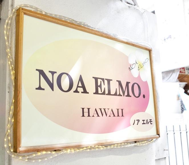 ノア エルモ/NOA ELMO