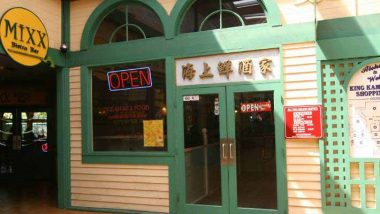 オーシャン・シーフード・チャイニーズ・レストラン/Ocean Seafood Chinese Restaurant