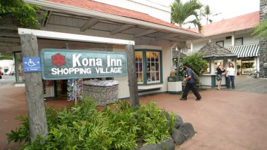 コナ・イン・ショッピング・ヴィレッジ /Kona Inn Shopping Village