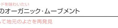 【ハワイを楽しむ50の方法】 Vol.23 HRC発のオーガニック・ムーブメント