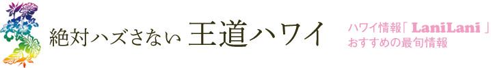 【絶対ハズさない王道ハワイ】①オアフ島 五つ星ビーチ