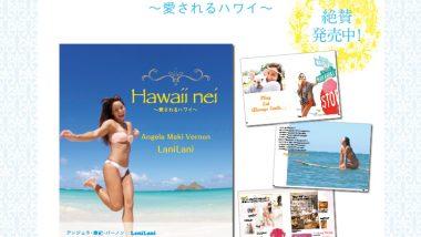 アンジェラ・磨紀・バーノン×LaniLani「Hawaii nei~愛されるハワイ~」が発売!!