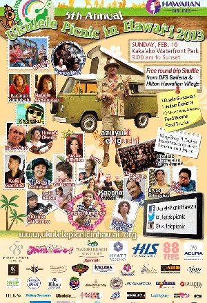 ハイボルテージなハワイアンイベントが今年もカカアコで開催