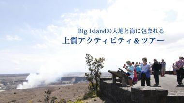"""ネイバーアイランド特集 Vol.2 """"癒し""""が約束されたハワイ島の休日(2/3)"""