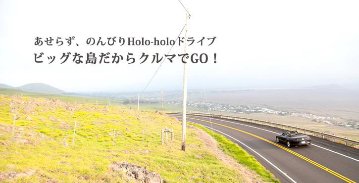 """ネイバーアイランド特集 Vol.2 """"癒し""""が約束されたハワイ島の休日(3/3)"""