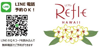 リフレ ハワイ