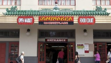 マウナケア・マーケット・プレイス/Maunakea Market Place