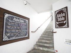 アロハテーブル・ワイキキ/Aloha Table Waikiki