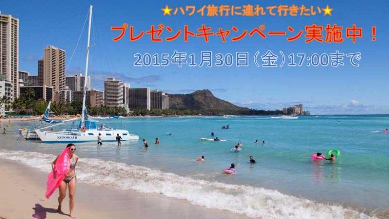 【終了】ハワイ旅行に連れて行きたいアイテムが当たる!プレゼントキャンペーン実施中!