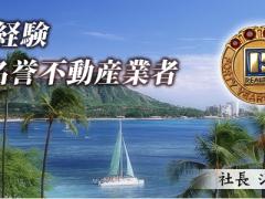 日本人初のハワイの名誉不動産業者「フォガティ不動産」による、ハワイ不動産セミナー開催