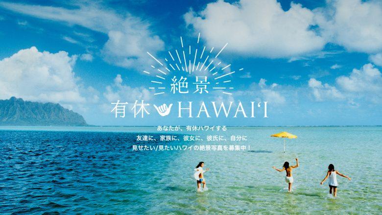 ハワイ州観光局が有休ハワイのsnsキャンペーン第1弾「#絶景有休ハワイ」スタート!