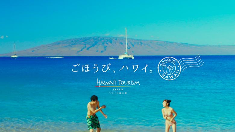 大事な人とハワイへ行くきっかけ作りに! ハワイ州観光局が新プロモーション「ごほうび、ハワイ。」を発表