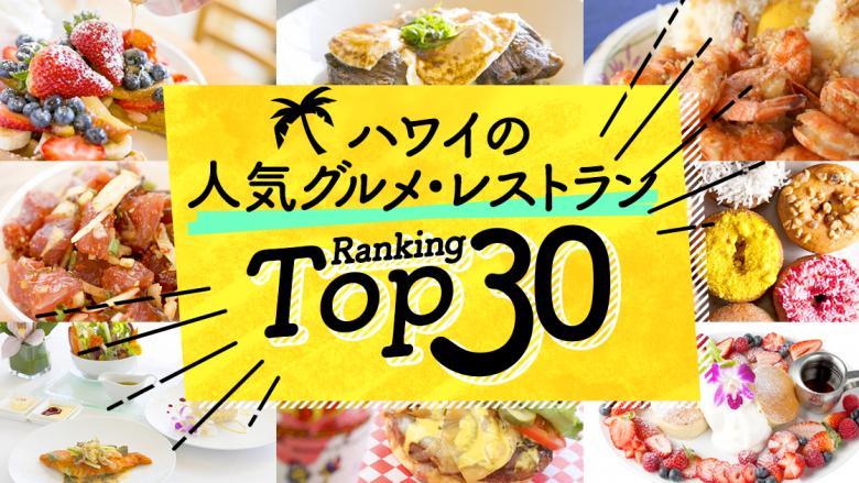 ハワイの「グルメ・レストラン」人気ランキングTOP30