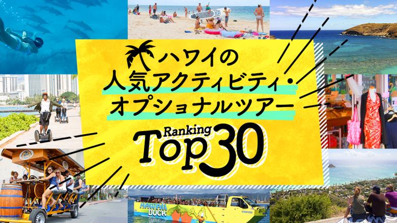 ハワイの「アクティビティ・オプショナルツアー」人気ランキングTOP30