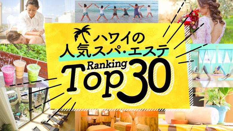 ハワイの「スパ・エステ」人気ランキングTOP30