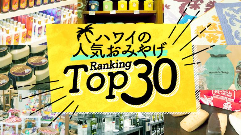 ハワイの「お土産」人気ランキングTOP30