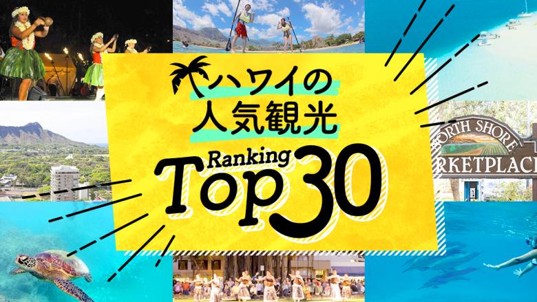 ハワイの「観光」人気ランキングTOP30