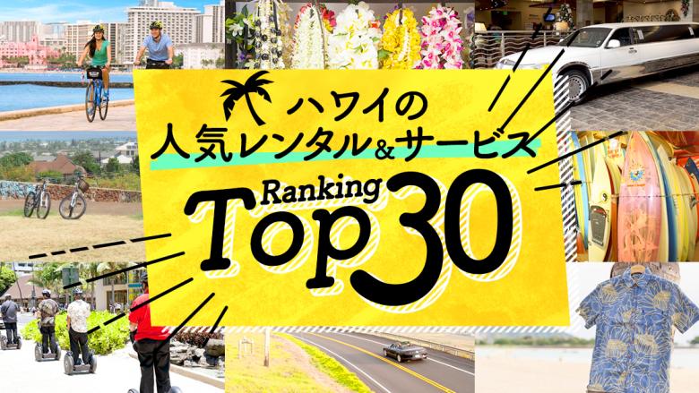 ハワイの「レンタル&サービス」人気ランキングTOP30