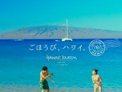 ハワイ州観光局が「ごほうび、ハワイ案」キャンペーンを実施中!