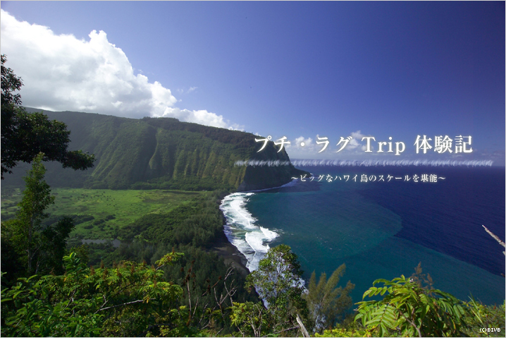 プチ・ラグ Trip 体験記 ~ビッグなハワイ島のスケールを堪能~
