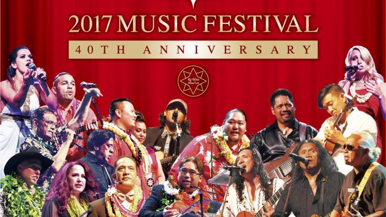 40周年を迎えるハワイの音楽祭「ナ・ホク・ハノハノ・アワード」が今年も舞浜にやってくる!