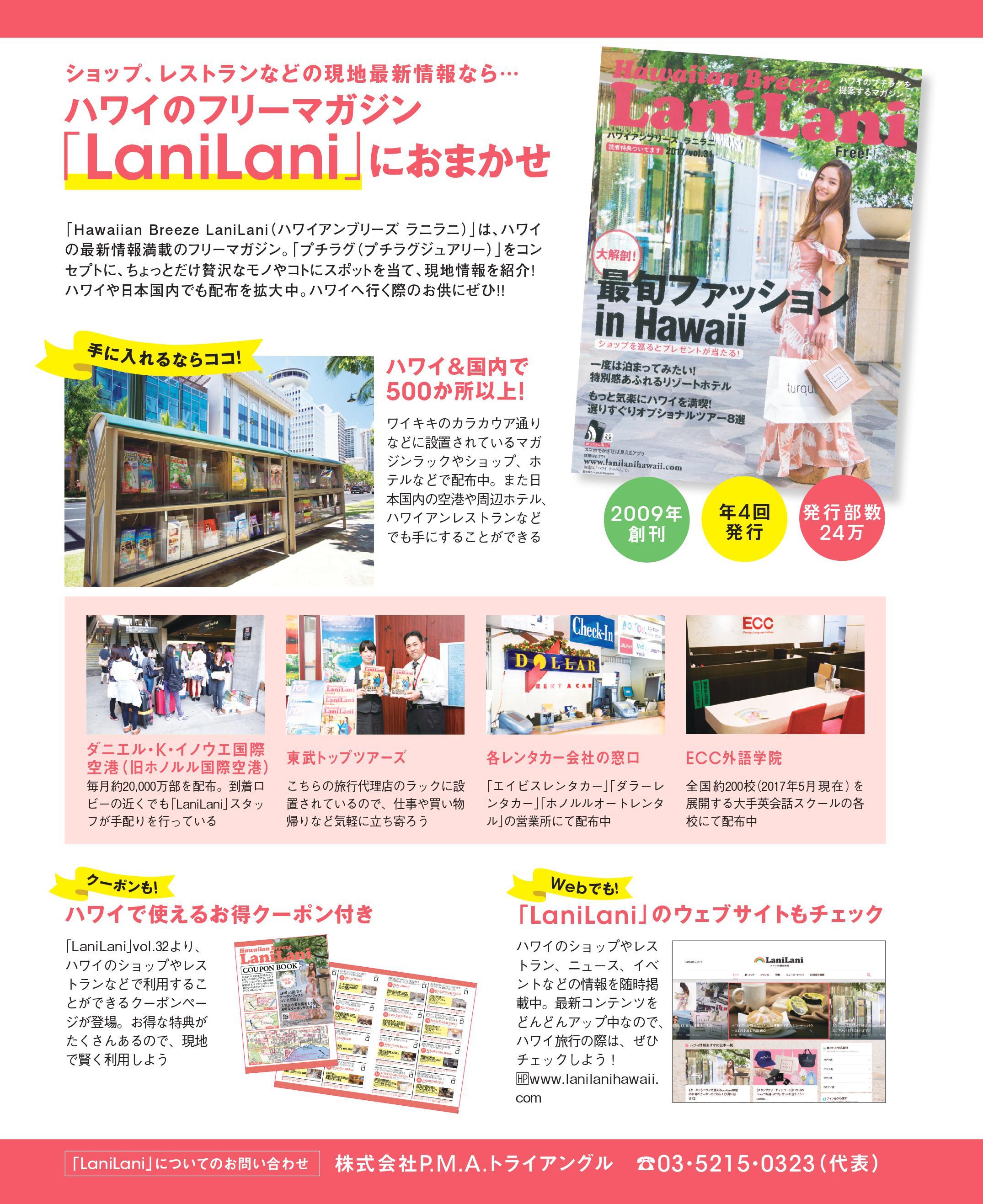ショップ、レストランなどの現地最新情報ならハワイのフリーマガジン「LaniLani」におまかせ