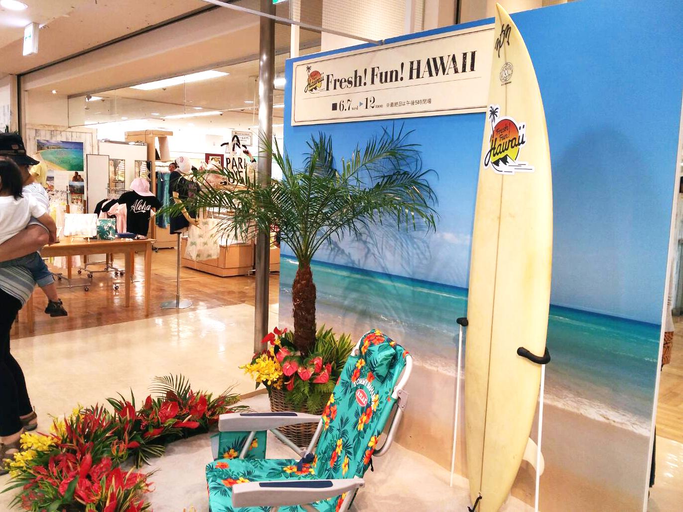 """京都タカシマヤ ハワイフェア""""Fresh! Fun! HAWAII"""""""