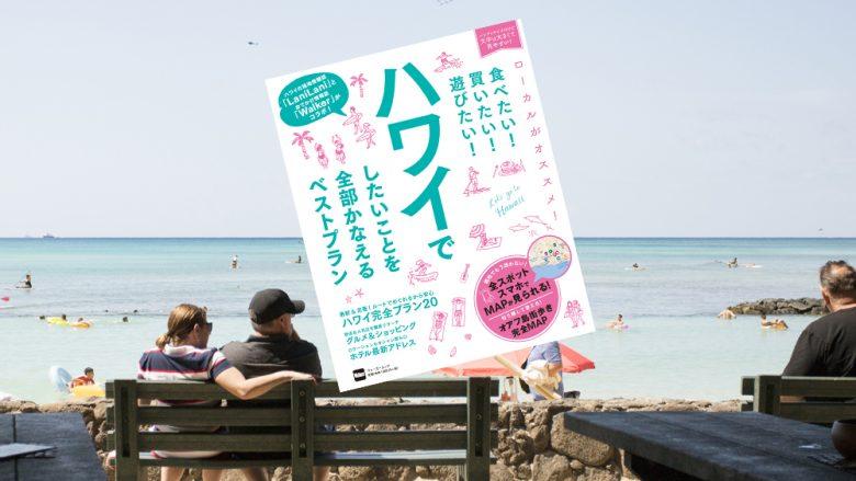 LaniLaniコラボ本!本日発売『食べたい!買いたい!遊びたい!ハワイでしたいことを全部かなえるベストプラン』でハワイの最新情報をGETしよう!