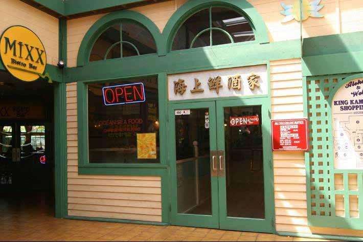 Ocean Seafood Chinese Restaurant/オーシャン・シーフード・チャイニーズ・レストラン