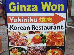 Ginza Won/銀座園