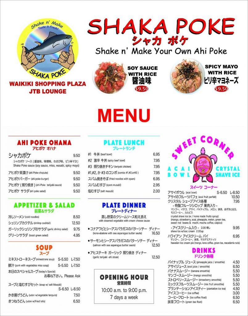 SHAKA POKE/シャカポケ