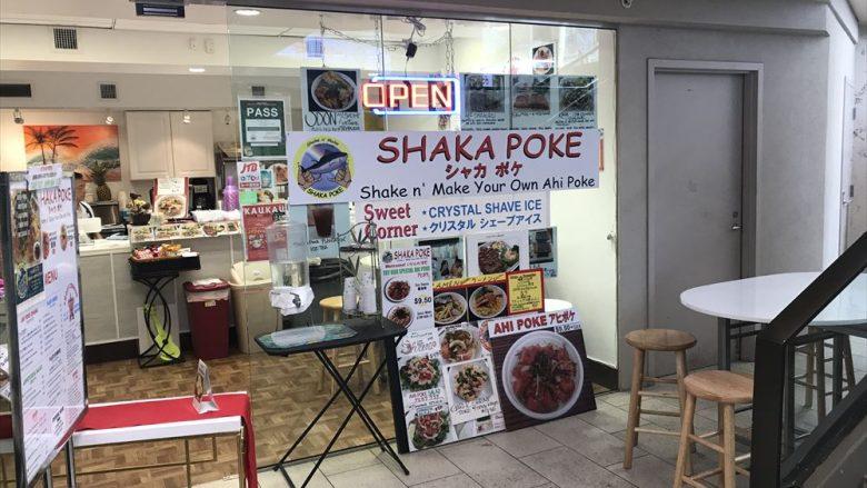 シャカポケ/SHAKA POKE