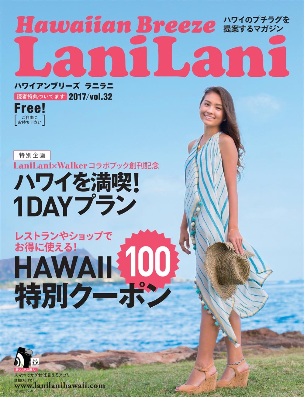 LaniLani_vol32
