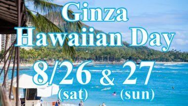 東急プラザ銀座で「Ginza Hawaiian Day」開催! 2017年8月26日・27日の2日間