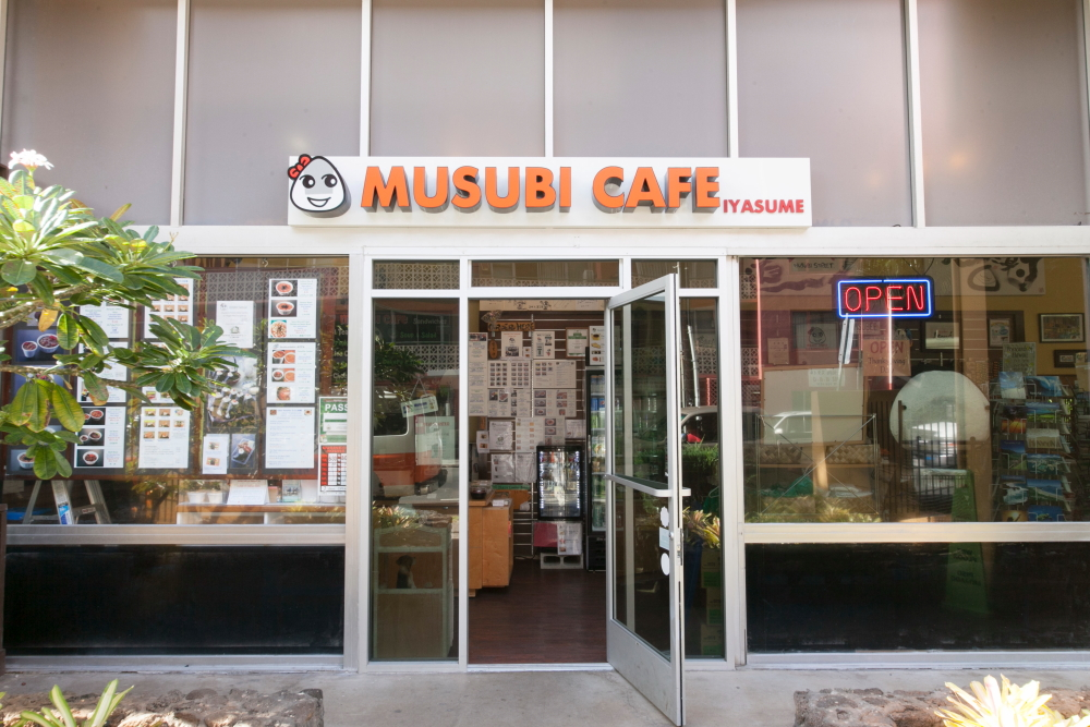 Musubi Cafe IYASUME/ムスビ・カフェ・いやす夢 ワイキキ・モナーク店
