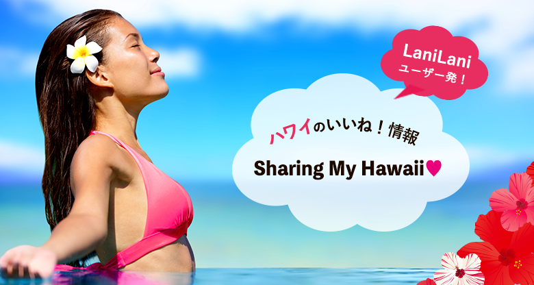 LaniLaniユーザー発!Sharing My Hawaii♡