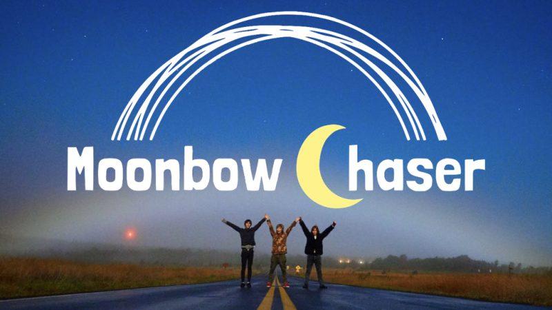 新連載決定!幻の「夜の虹」ムーンボウを追うヴィジュアル系コラム