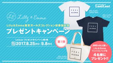Lilly & Emma東京ガールズコレクション 初参加記念 プレゼントキャンペーン