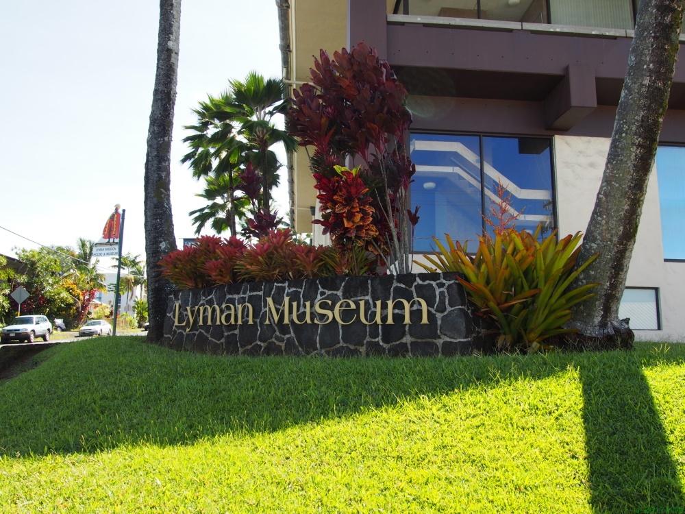 ライマン博物館&ミッションハウス/ Lyman Museum & Mission House