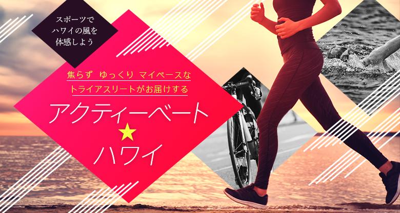 アクティーべート☆ハワイ - スポーツでハワイの風を体感しよう