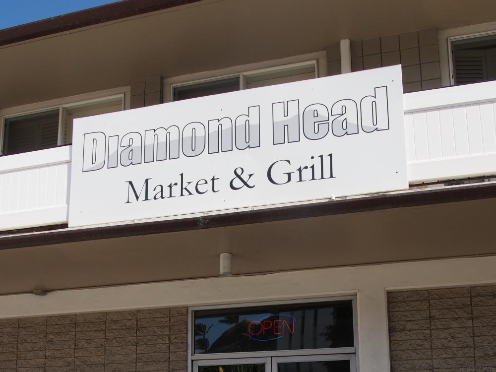 ダイヤモンドヘッドマーケット&グリル/Diamond Head Market & Grill