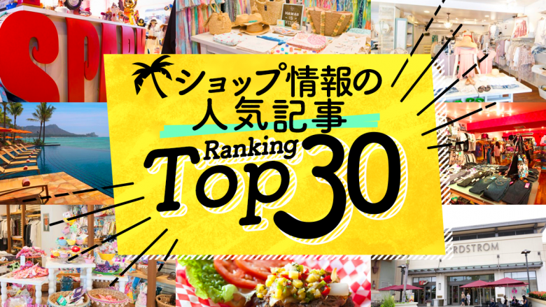 ハワイの「ショップ情報」人気ランキングTOP30