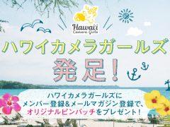 ハワイ州観光局、ハワイカメラガールズを設立