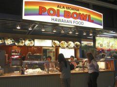 次のハワイ旅行で食べてみたい!ハワイのソウルフード「ポイ」を食べられるレストラン4選