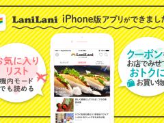 iPhoneアプリ版「LaniLani」をリリースしました!